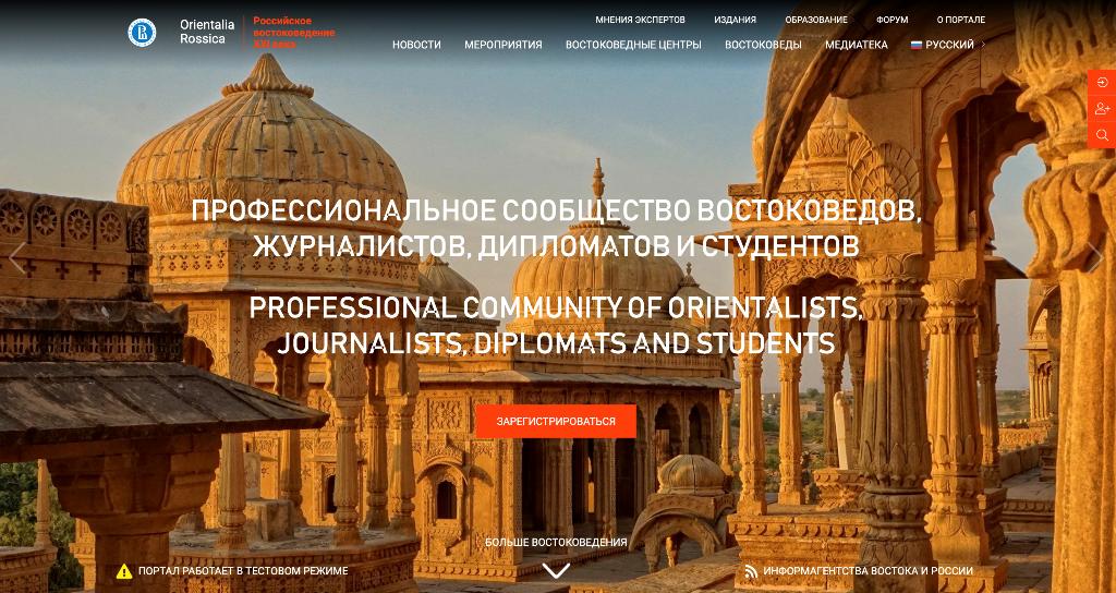 Открытие портала «Orientalia Rossica – российское востоковедение XXI века»