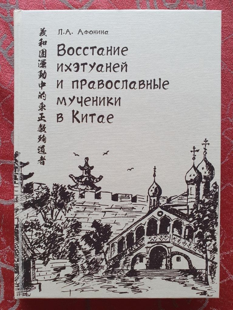 Поздравление автору книги «Восстание ихэтуаней и православные мученики в Китае»